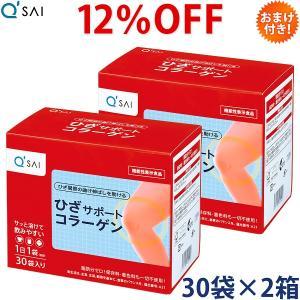 キューサイ ひざサポートコラーゲン(5g×30包/箱)2箱まとめ買い【機能性表示食品】