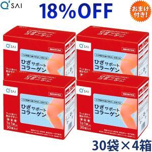 キューサイ ひざサポートコラーゲン(5g×30包/箱)4箱まとめ買い【機能性表示食品】
