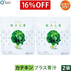キューサイ青汁 (ケール青汁) カテキンプラス420g/約30日分 粉末タイプ 2袋まとめ買い kyusaikenko