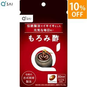 キューサイ もろみ酢(650mg×60粒)約30日分|kyusaikenko