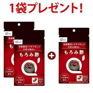 キューサイ もろみ酢(1袋60粒入 約30日分)2袋+1袋無料プレゼント|kyusaikenko