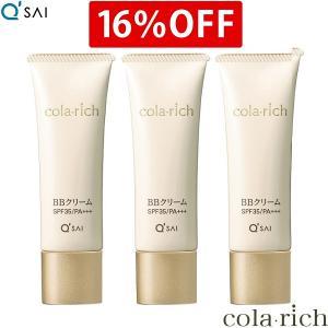 キューサイ コラリッチBBクリーム 25g 3本まとめ買い 3色からお選びください|kyusaikenko