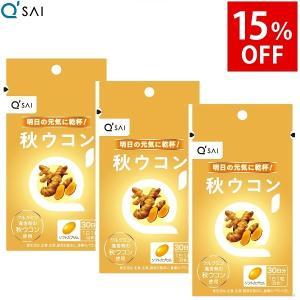 キューサイ ウコン(1袋30粒入 約30日分)3袋まとめ買い|kyusaikenko