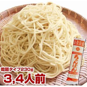 ちゃんぽん麺 3-4人前 230g モツ鍋 もつ鍋 国産 九州産小麦 追加具材 〆 常温保存 長期保存