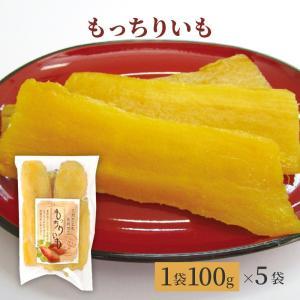 干し芋 紅はるか 九州産 もっちり半生 干しいも 平干し 100g×5パック