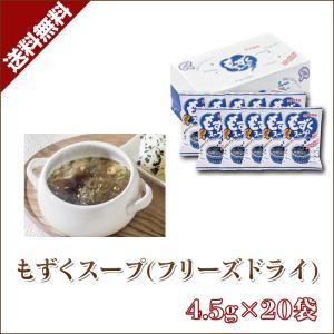 もずくスープ フリーズドライ 和風 20食入り 送料無料 九州のごちそう便