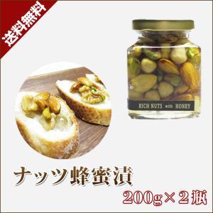ナッツ 蜂蜜漬け プレゼント ギフト ローストナッツ 送料無料 200g×2瓶セット