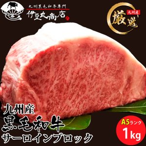 九州産黒毛和牛サーロインブロック1kg