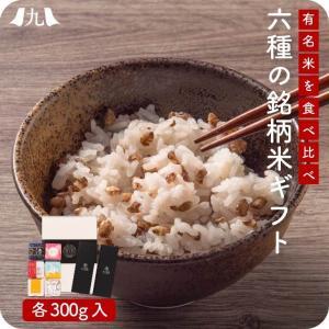 「お米の食べ比べセット 2合パック6種類」お米ギフト食べくらべ お米 ギフト 贈り物【送料無料】|kyushu-sanchoku