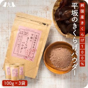 「平坂のきくらげパウダー 3袋セット」九州 お取り寄せ 純 国産 無農薬 きくらげ パウダー 粉末 健康 栄養 お得 送料無料|kyushu-sanchoku