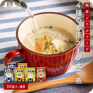 熊本名物 太平燕マグカップサイズ 6袋セット|kyushu-sanchoku