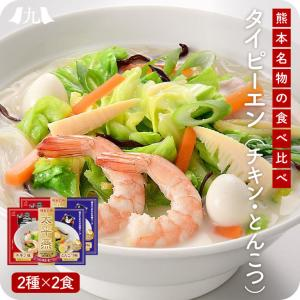 太平燕レトルトタイプ 600g箱入り 2箱セット|kyushu-sanchoku