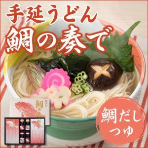 手延べうどん 鯛の奏で 乾麺 90×10束 麺つゆ 80ml×4本 鯛だし 化粧箱入り|kyushu-sanchoku