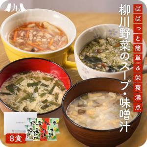 JA柳川 おいしい野菜たっぷりスープ・味噌汁 お試し8個セット 1000円ポッキリ ニラ玉スープ なすとオクラの味噌汁 とまとスープ オクラスープ|kyushu-sanchoku
