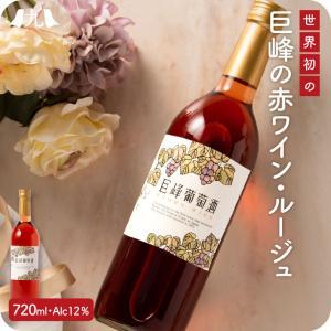 巨峰葡萄酒 国産 赤ワイン ルージュ 720ml(耳納山麓・巨峰ワイナリー製)|kyushu-sanchoku