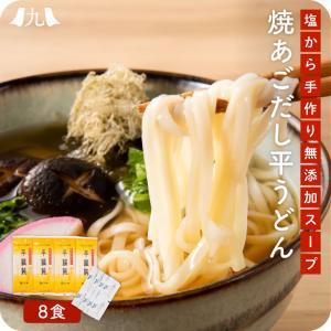 産地直送 【無添加焼きあごスープと平たいうどん 8食】九州 お取り寄せ 無添加 あごスープ 平麺 お試し 送料無料|kyushu-sanchoku