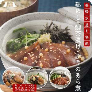 がんこ漁師の人気の3種セット ブリの漬け丼 1箱4人前 鯛茶漬け 1箱 4人前 ブリの煮付け料理 200g おおいたいいものうまいもの市_魚介肉|kyushu-sanchoku