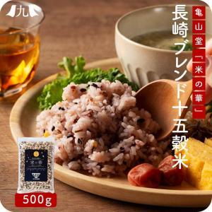 米の華−長崎ブレンド 十五穀米 500g 雑穀 ミックス ブレンド メール便(クリックポスト)|kyushu-sanchoku