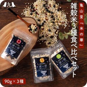 米の華−3種類食べ比べセット(各90g×3種)雑穀 ブレンド メール便(クリックポスト)【送料無料】|kyushu-sanchoku