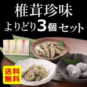 椎茸珍味 よりどり3個セット 干し椎茸 国産 和菓子 お茶請け|kyushu-sanchoku