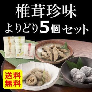 椎茸珍味 よりどり5個セット 干し椎茸 国産 和菓子 お茶請け|kyushu-sanchoku