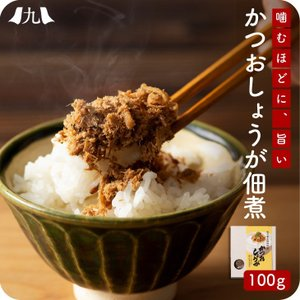 かつお 生姜 佃煮 100g 鰹節|kyushu-sanchoku