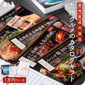 「九州 お取り寄せ カタログギフト 1万円コース」 選べる グルメ お祝い 内祝 景品|kyushu-sanchoku