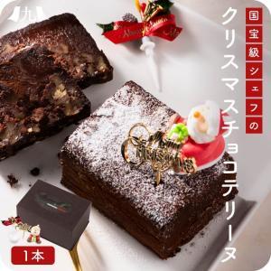 クリスマス 2021 大使館 元総料理長「クリスマス特製チョコレートテリーヌ 1本 700g」 冷凍 チョコ ケーキ くるみ ショコラ テリーヌ プレゼント ギフト kyushu-sanchoku