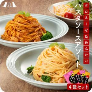 博多 パスタソース ボロネーゼ&明太クリーム 4食セット(めんたいクリームパスタソース 120g×2袋・博多和牛ボロネーゼ 120g×2袋)|kyushu-sanchoku