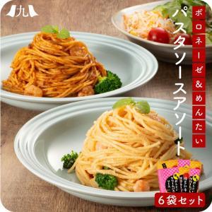 博多 パスタソース ボロネーゼ&明太クリーム 6食セット(めんたいクリームパスタソース 3袋・博多和...