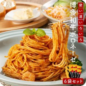 パスタソース 博多和牛 ボロネーゼ 6袋入|kyushu-sanchoku