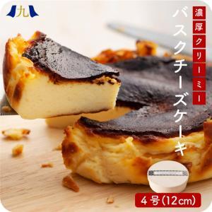 濃厚バスクチーズケーキ《4号・直径約12cm》