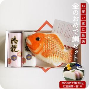 金のおめで鯛セット おめで鯛(大) 紅白蒲鉾各1本かまぼこ 紅白蒲鉾 鯛|kyushu-sanchoku