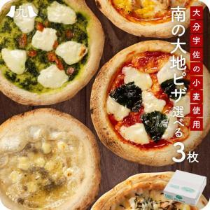 【南の大地シリーズ THE PIZZA 選べる3枚セット】 ピザ 11種 バラエティセット お歳暮 帰省暮 【送料無料】おおいたいいものうまいもの市_その他食品|kyushu-sanchoku