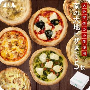 【南の大地シリーズ THE PIZZA 選べる5枚セット】 ピザ お歳暮 帰省暮 ギフト【送料無料】おおいたいいものうまいもの市_その他食品|kyushu-sanchoku