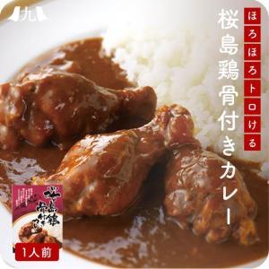 桜島鶏 骨付きカレー 鹿児島 鶏肉 レトルトカレー ご当地カレー 九州産 200g