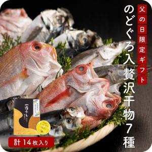 「父の日のための干物豪華セット」 のどぐろ・れんこ鯛・真鯛・かます・鯖みりん干し・丸干しいわし