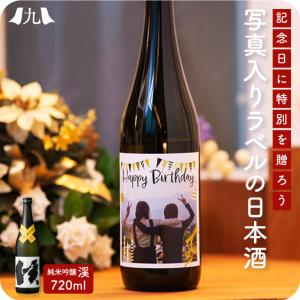 好きな写真 イラスト でオリジナルラベル 純米吟醸酒 「渓 720ml」  写真入り 日本酒 【送料無料】|kyushu-sanchoku