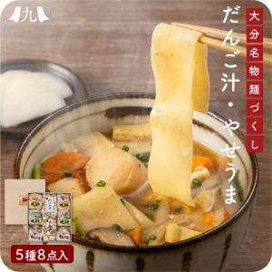 大分 郷土料理「だんご汁・やせうま」8点セット(乾麺詰合わせ) おおいたいいものうまいもの市_その他食品|kyushu-sanchoku