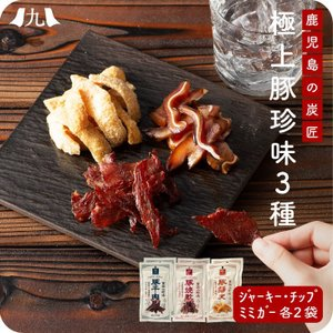 産地直送 【珍味3種セットB (豚干肉 60g 豚焼軟 60g 豚揚皮 40g)】ドイツマイスター作 干し肉 ジャーキー ミミガー ポークチップ|kyushu-sanchoku