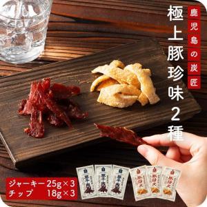 産地直送 【珍味2種セット(豚干肉 90g 豚揚皮 60g)】おつまみ 酒に合う ドイツマイスター作 干し肉 ジャーキー ポークチップ  のし 対応|kyushu-sanchoku