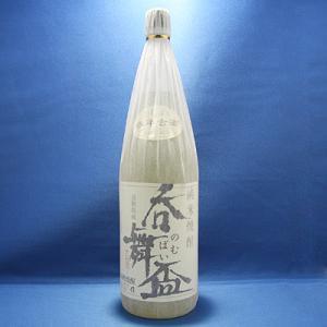 呑舞盃 参年古酒 25° 1800ml (のむばい)