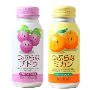 ◆つぶらなミカン うんしゅうみかんのつぶの入った懐かしのドリンク(果汁10%)  ◆つぶらなブドウ ...