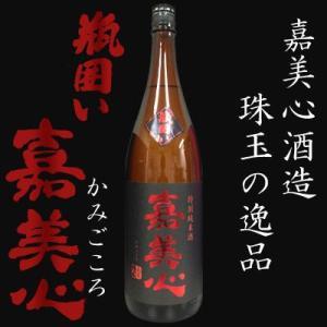 嘉美心 特別純米「瓶囲い」1800ml