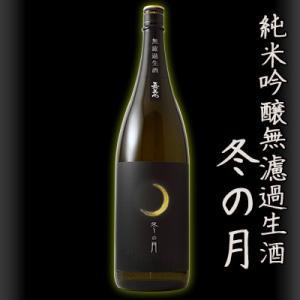 嘉美心 純米吟醸無濾過生酒 冬の月(ふゆのつき)1800ml