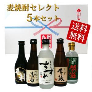 麦焼酎セレクト飲み比べ5本セット(送料無料)(包装無料)...