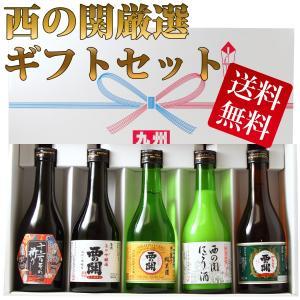 父の日ギフト 杜氏厳選日本酒セレクト飲み比べセット 300m...