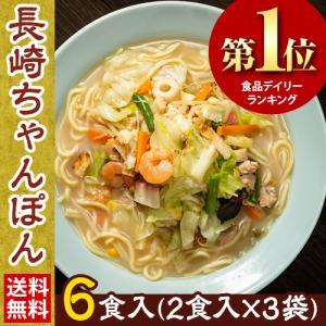 本場 長崎ちゃんぽん 6食 (2食入×3袋) ちゃんぽん麺 お取り寄せ 3-7営業日以内に出荷予定(...