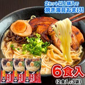 くまもとらーめん 熊本 ラーメン 取り寄せ  送料無料 生麺 6食 2セットでおまけ ラーメンセット スープ 豚骨 3-7営業日以内に出荷予定(土日祝日除く)の画像