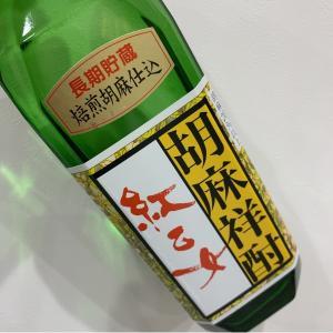 胡麻焼酎 紅乙女 長期貯蔵25度720ml瓶[箱付]...